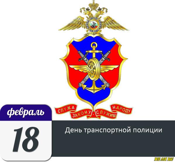 День транспортной полиции россии поздравления 54